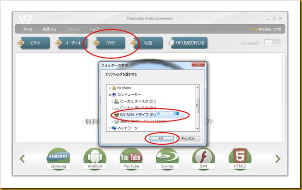 SnapCrab_Freemake Video Converter_2012-11-24_8-10-39_No-00.fw