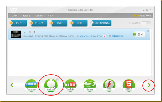 SnapCrab_Freemake Video Converter_2012-11-24_8-14-22_No-00.fw