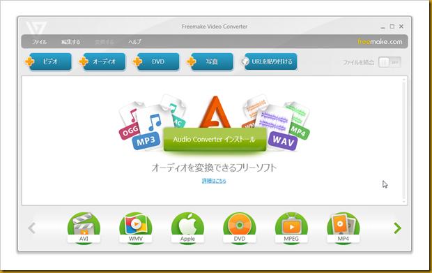 SnapCrab_Freemake Video Converter_2012-11-24_8-4-7_No-00