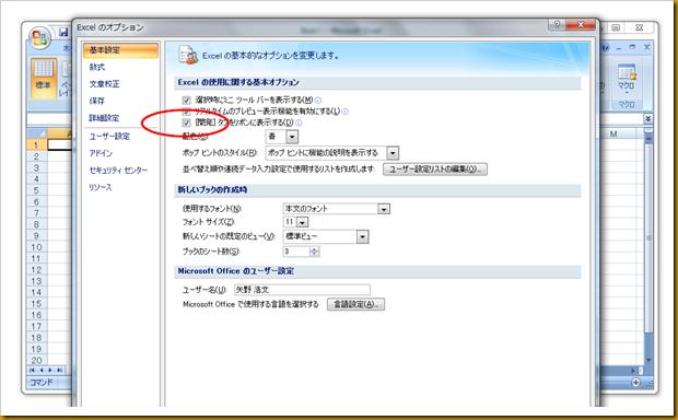 SnapCrab_Microsoft Excel - Book1_2012-11-7_10-54-38_No-00.fw