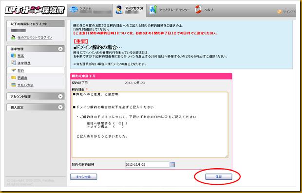 SnapCrab_NoName_2012-11-28_16-23-19_No-00
