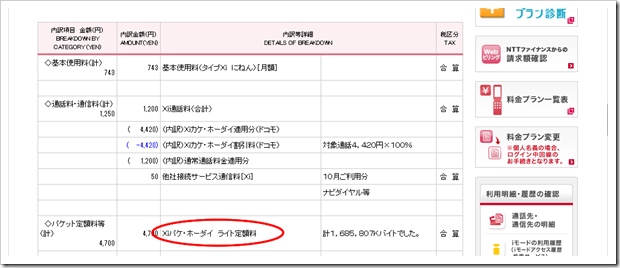 SnapCrab_NoName_2012-11-9_12-50-48_No-00