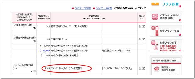 SnapCrab_NoName_2012-11-9_12-51-26_No-00