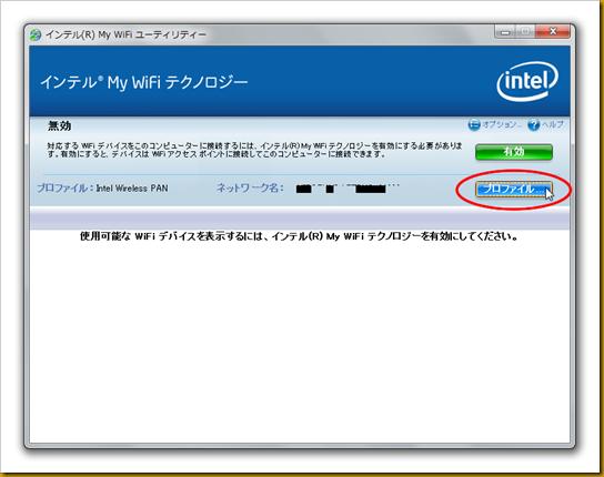 SnapCrab_インテル(R) My WiFi ユーティリティー_2012-11-11_23-37-5_No-00