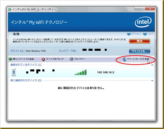 SnapCrab_インテル(R) My WiFi ユーティリティー_2012-11-12_0-3-34_No-00
