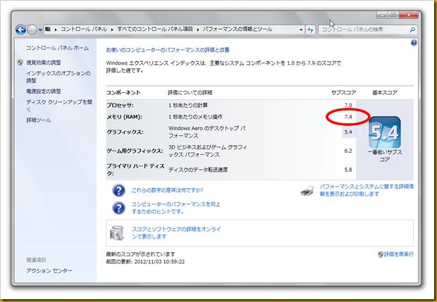 SnapCrab_パフォーマンスの情報とツール_2012-11-3_11-2-46_No-00.fw