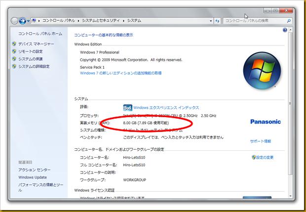 SnapCrab_システム_2012-11-3_11-5-4_No-00