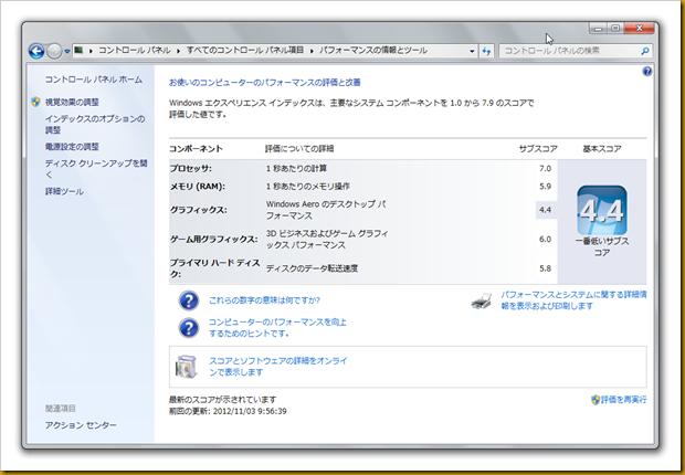 SnapCrab_パフォーマンスの情報とツール_2012-11-3_9-57-2_No-00
