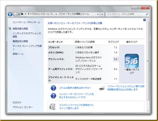 SnapCrab_パフォーマンスの情報とツール_2012-11-4_13-43-41_No-00