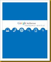 adsense_programpolicy_guidebook_ja