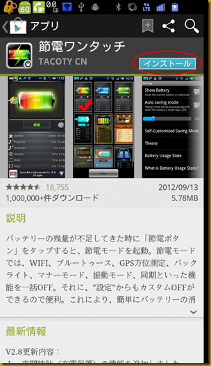 device-2012-11-02-004217
