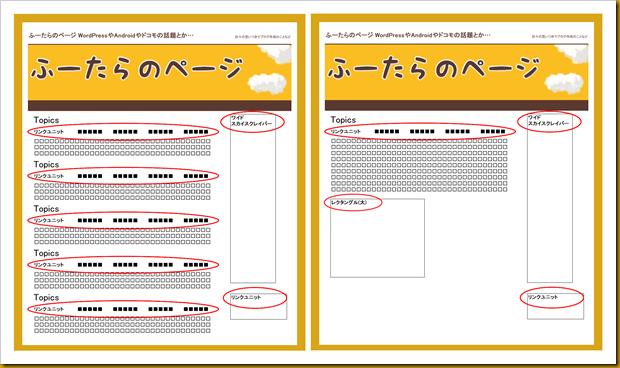 ワイヤーフレーム fu-tara 2012-11-17 旧 トップ・メイン.fw