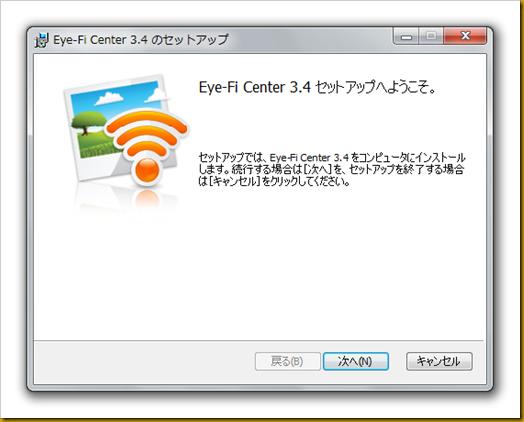 SnapCrab_Eye-Fi Center 34 のセットアップ_2012-12-8_9-57-17_No-00