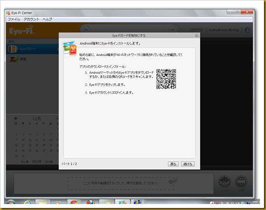 SnapCrab_Eye-Fi Center_2012-12-8_10-10-17_No-00