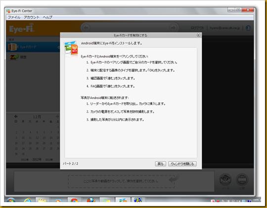 SnapCrab_Eye-Fi Center_2012-12-8_10-17-8_No-00