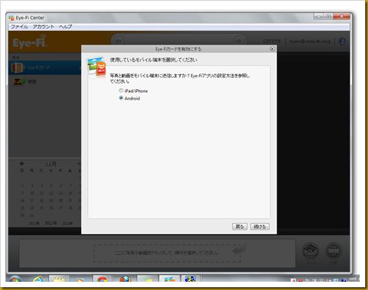 SnapCrab_Eye-Fi Center_2012-12-8_10-2-31_No-00