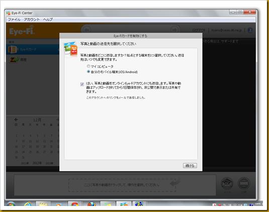 SnapCrab_Eye-Fi Center_2012-12-8_10-2-7_No-00