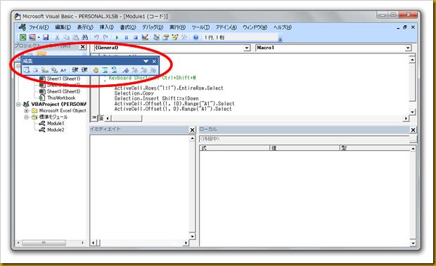 SnapCrab_Microsoft Visual Basic - PERSONALXLSB - [Module1 (コード)]_2012-12-19_15-55-34_No-00