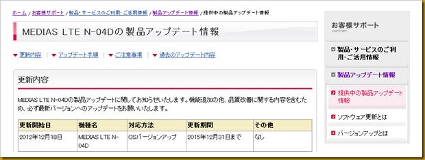 SnapCrab_NoName_2012-12-18_21-27-29_No-00