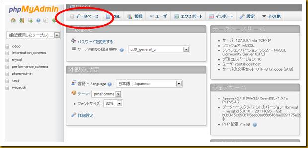 SnapCrab_NoName_2012-12-20_15-41-59_No-00