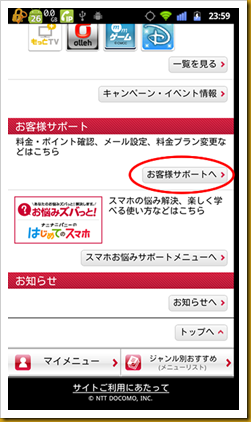 device-2012-12-03-000120