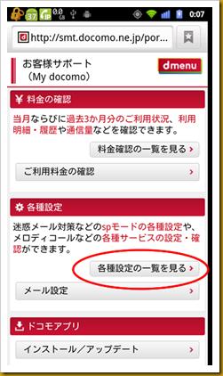 device-2012-12-03-000724