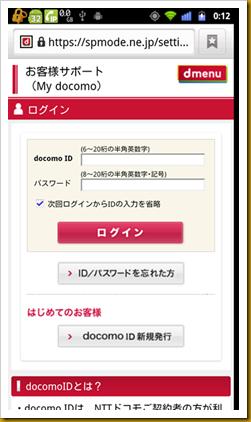 device-2012-12-03-001258