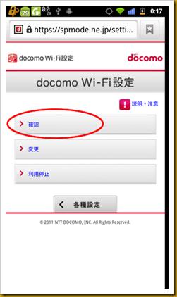 device-2012-12-03-001705