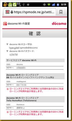 device-2012-12-03-001911