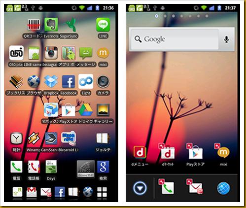 device-2012-12-18-213606.fw