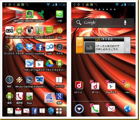 device-2012-12-18-2136062.fw