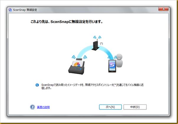SnapCrab_ScanSnap 無線設定_2013-1-2_11-22-44_No-00