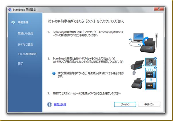 SnapCrab_ScanSnap 無線設定_2013-1-2_11-24-16_No-00