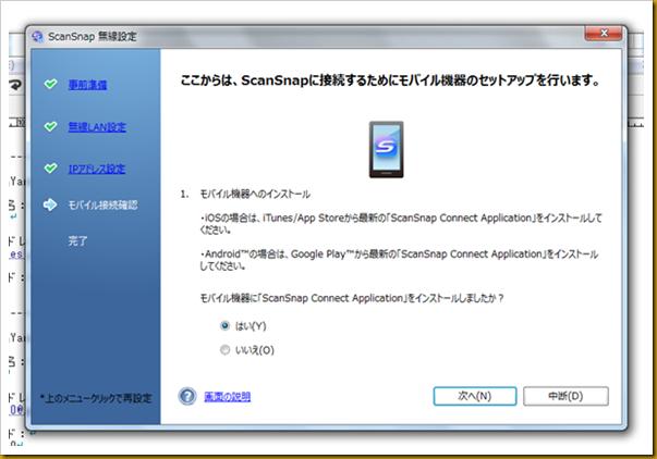 SnapCrab_ScanSnap 無線設定_2013-1-2_11-46-45_No-00