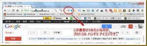 Google ChromeのメールリンクでGmailを開くように設定しました