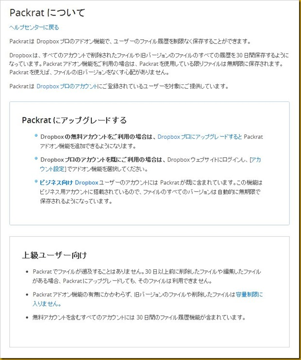 Packrat_について_-_Dropbox_082213_104021_AM