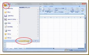 Excel 2007で、マクロ関係の[開発]タブをリボン表示する方法