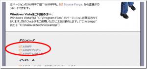 XAMPP環境のインストールについて
