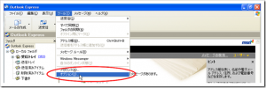 Outlook Expressのログ出力の方法と出力先について (再び)