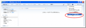 Windows Live メール 2009のログ出力の方法と出力先について