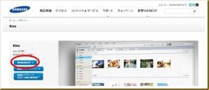 ドコモの「GALAXY S4」でPC上に画面を表示する為に「ADB用USBドライバ」を設定しました