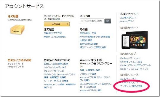 Amazon.co.jp_-_アカウントサービス_080816_074948_PM