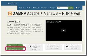 またまた、XAMPP(旧版)のインストール!今度は、Windows10編です。