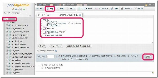 WordPressの記事一覧をMySQLデータベースから取得しExcelファイルに出力する方法。