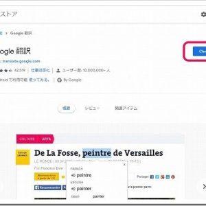 Google Chromeの「Google 翻訳」拡張機能で英語のサイトを楽に読もう!