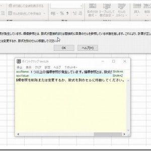 メッセージボックスやダイアログボックスなどで表示されている文字列をコピーできるPointClip(ポイントクリップ)というアプリが超便利な件。