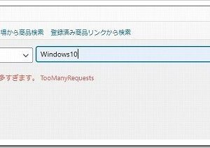 WordPressの商品リンク管理プラグインRinkerで「リクエスト回数が多すぎます。TooManyRequests」のエラーが発生した時の対処方法について。