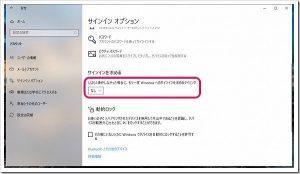 Windows10でスリープや休止状態から復帰する時にパスワードを省略する設定について。