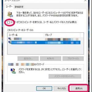 Windows10で起動時にパスワードを省略して自動サインインする設定について。