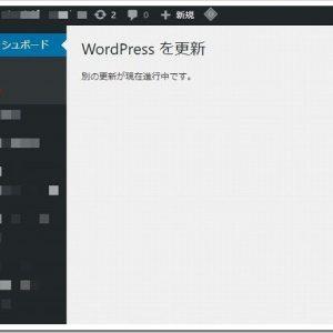 WordPressの更新で「別の更新が現在進行中です。」が表示された場合の対処方法について。